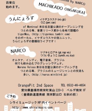 街かど音楽会vol1ura